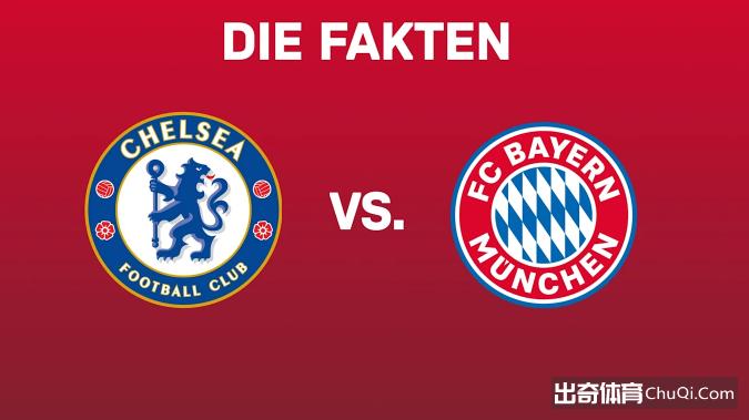 赛前爆料: 欧冠杯 2-26 04:00 切尔西 VS 拜仁慕尼黑