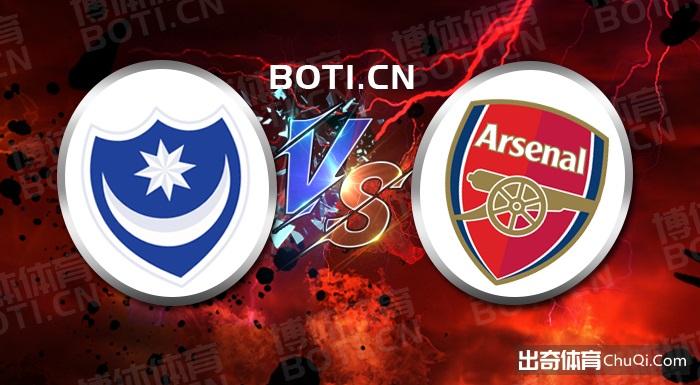 赛前爆料: 英足总杯赛事分析:朴茨茅斯 VS 阿森纳
