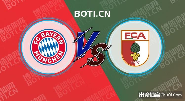 盘口分析: 德甲赛事分析:拜仁 VS 奥格斯堡