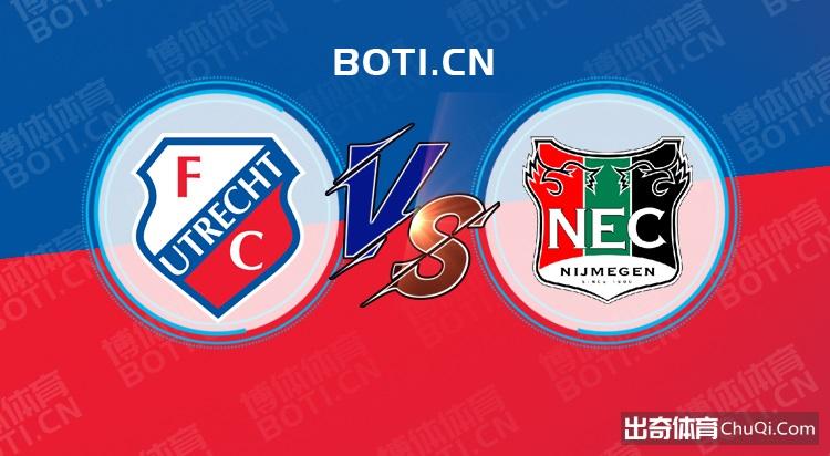 赛前爆料: 荷乙赛事分析:乌德勒支青年 VS 奈梅亨