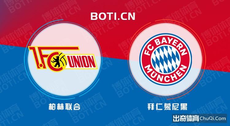 赛前爆料: 德甲赛事分析:柏林联合VS拜仁慕尼黑