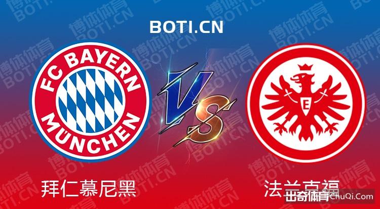 赛前爆料: 德甲赛事分析:拜仁慕尼黑 VS 法兰克福