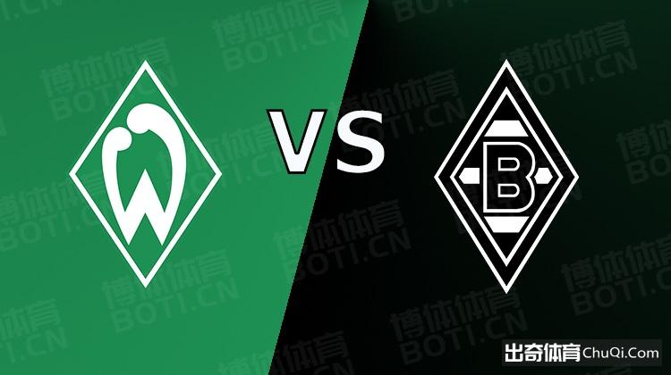 赛前爆料: 德甲赛事分析:云达不莱梅 VS 门兴格拉德巴赫
