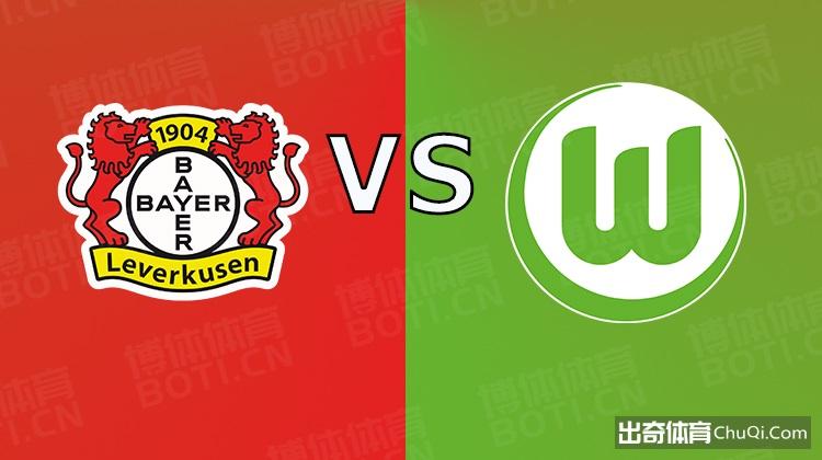 赛前爆料: 德甲赛事分析:勒沃库森 VS 沃尔夫斯堡