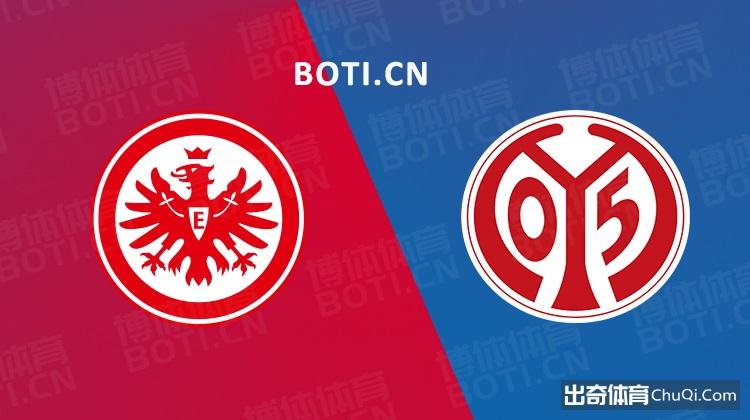 赛前爆料: 德甲赛事分析:法兰克福 VS 美因茨