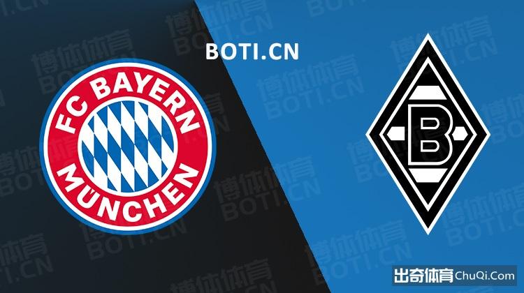 赛前爆料: 德甲赛事分析:拜仁慕尼黑 VS 门兴格拉德巴赫