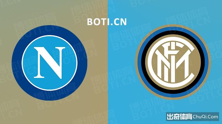 赛前爆料: 意大利杯赛事分析:那不勒斯 VS 国际米兰