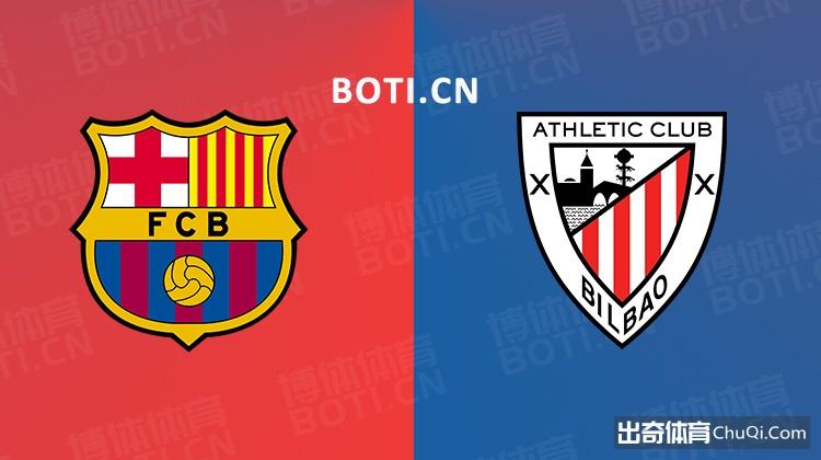 赛前爆料: 西甲赛事分析:巴塞罗那 VS 毕尔巴鄂竞技