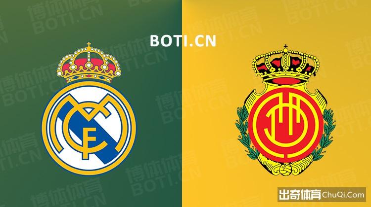 赛前爆料: 西甲赛事分析:皇家马德里 VS 马洛卡