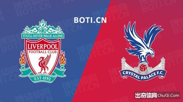赛前爆料: 英超赛事分析:利物浦 VS 水晶宫