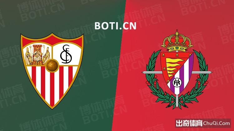赛前爆料: 西甲赛事分析:塞维利亚 VS 巴拉多利德