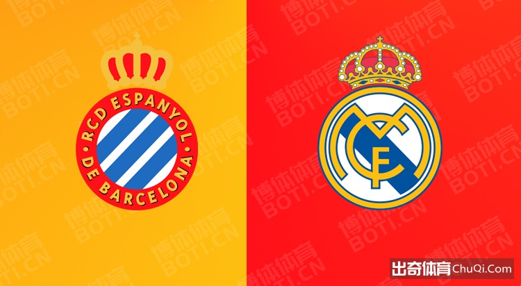 赛前爆料: 西甲赛事分析:西班牙人VS皇家马德里
