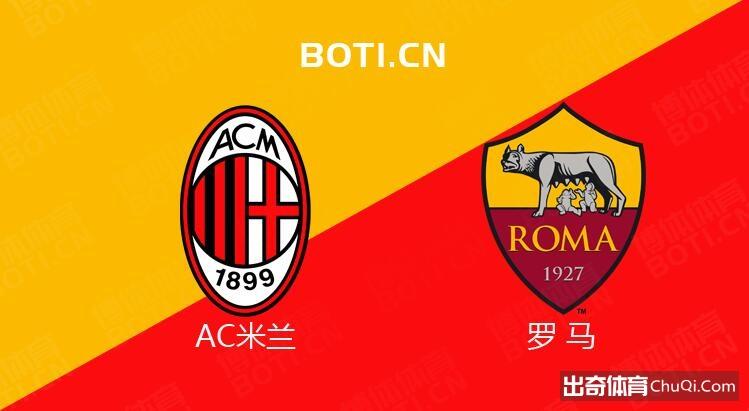 精选推荐: 意甲前瞻:AC米兰 VS 罗马