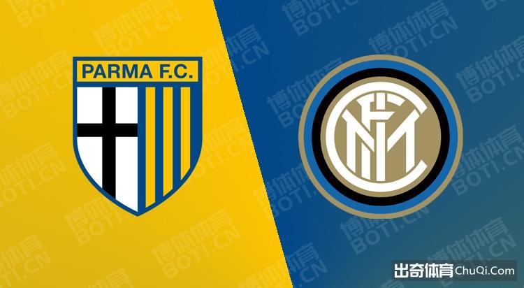 赛前爆料: 意甲赛事分析: 帕尔马VS国际米兰