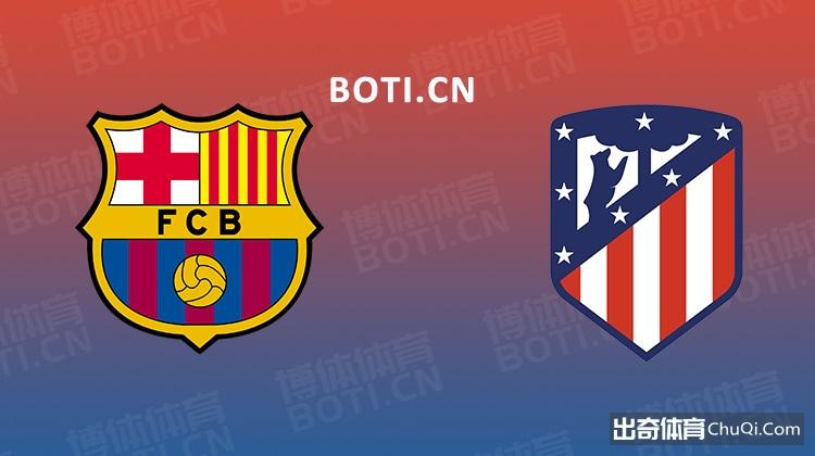 赛前爆料: 西甲赛事分析:巴塞罗那VS马德里竞技