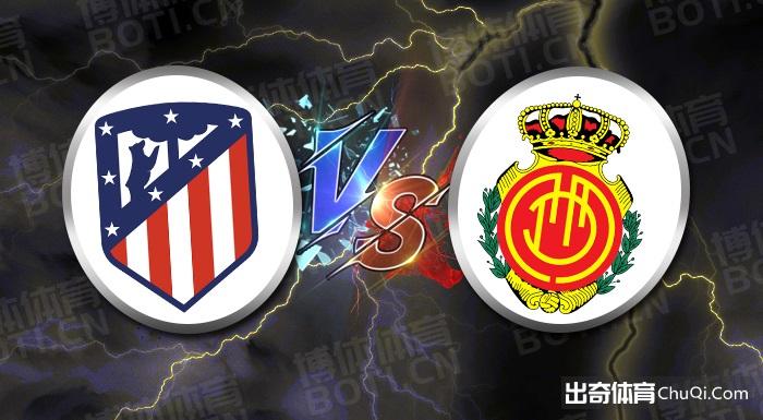 赛前爆料: 西甲赛事分析:马德里竞技VS马洛卡