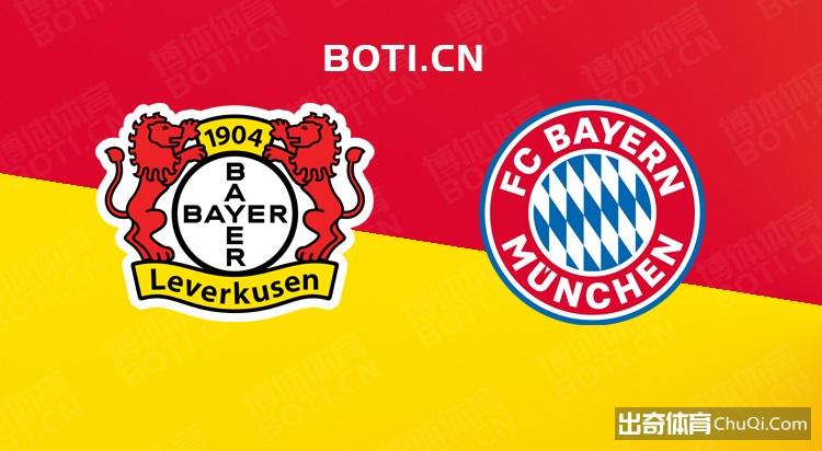赛前爆料: 德国杯赛事分析: 勒沃库森VS拜仁慕尼黑
