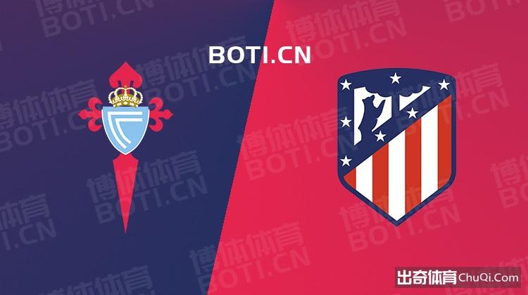 赛前爆料: 西甲赛事分析:塞尔塔VS马德里竞技