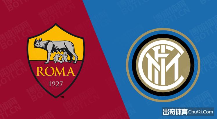 盘口分析: 意甲赛事分析:罗马 VS 国际米兰