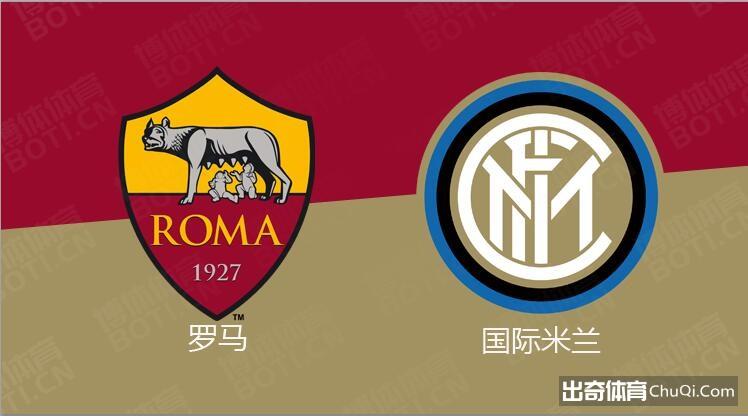 精选推荐: 意甲赛事分析:罗马 VS 国际米兰