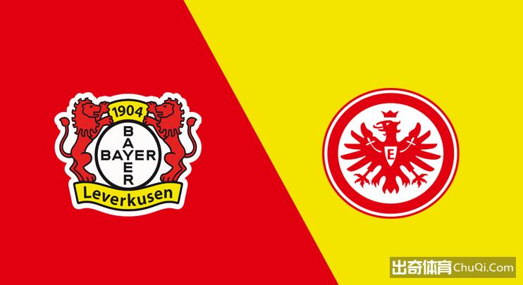 精选推荐: 德国杯分析:勒沃库森 VS 法兰克福 勒沃库森存哑火现象
