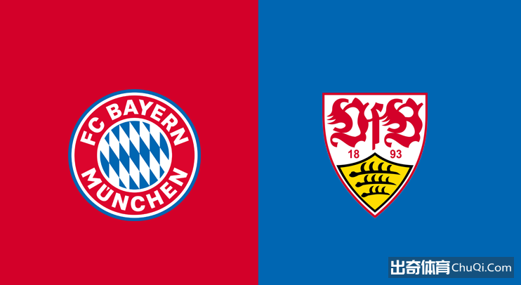 精选推荐: 德甲分析:拜仁慕尼黑 VS 斯图加特 拜仁进攻火力充足