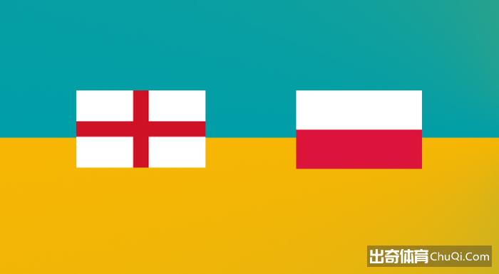 精选推荐: 欧预赛分析:英格兰 VS 波兰 英格兰锋线给力