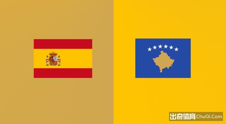 精选推荐: 欧预赛分析:西班牙 VS 科索沃 科索沃难寄厚望